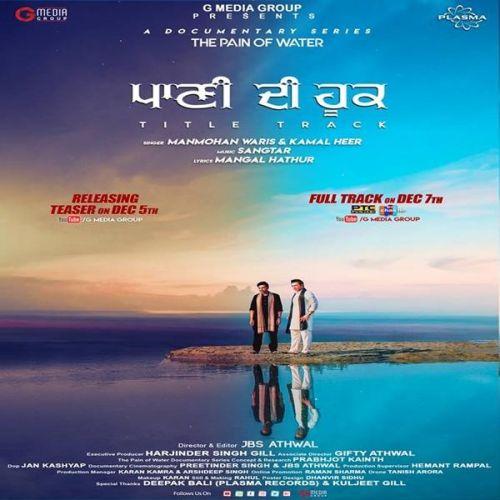 Paani Dee Hook Manmohan Waris, Kamal Heer mp3 song download, Paani Dee Hook Manmohan Waris, Kamal Heer full album mp3 song