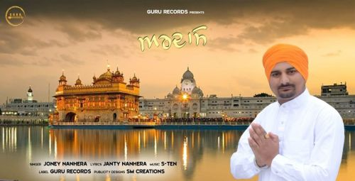 Ardaas Joney Nanhera mp3 song download, Ardaas Joney Nanhera full album mp3 song