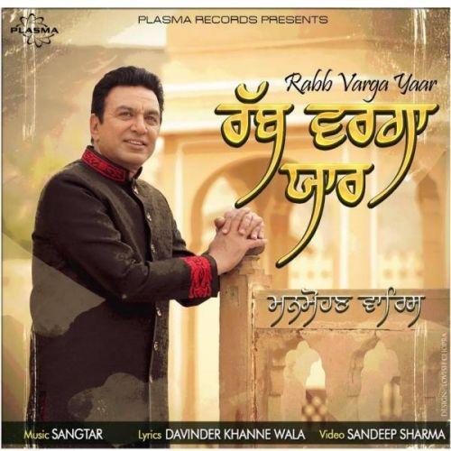 Rabb Varga Yaar Manmohan Waris mp3 song download, Rabb Varga Yaar Manmohan Waris full album mp3 song