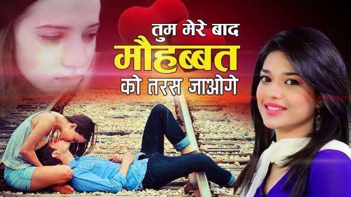 Tum Mere Baad Deepika Ojha mp3 song download, Tum Mere Baad Deepika Ojha full album mp3 song