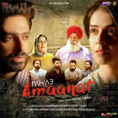 Amaanat By Krishna Beura, Gurlej Akhtar and others... full mp3 album