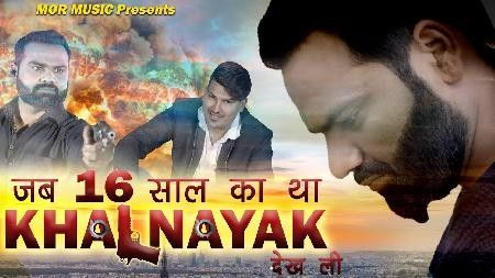 Jab 16 Saal Ka Tha Khalnayak Dekh Li Amit Saini Rohtakiya mp3 song download, Jab 16 Saal Ka Tha Khalnayak Dekh Li Amit Saini Rohtakiya full album mp3 song