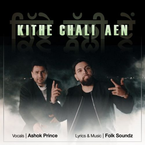 Kithe Chali Aen Jelly Manjeetpuri, Ashok Prince mp3 song download, Kithe Chali Aen Jelly Manjeetpuri, Ashok Prince full album mp3 song