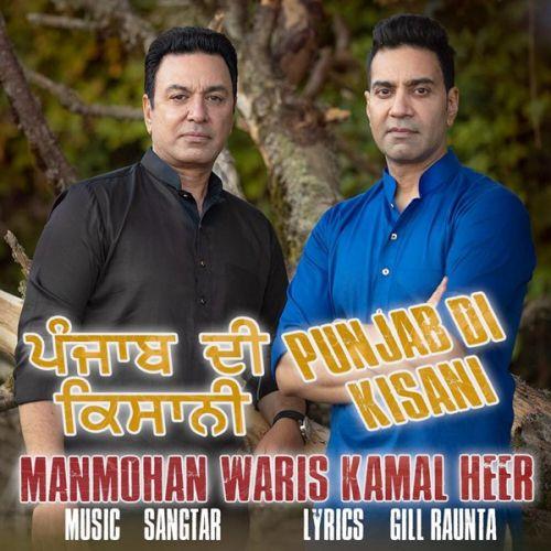 Punjab Di Kisani Manmohan Waris, Kamal Heer mp3 song download, Punjab Di Kisani Manmohan Waris, Kamal Heer full album mp3 song