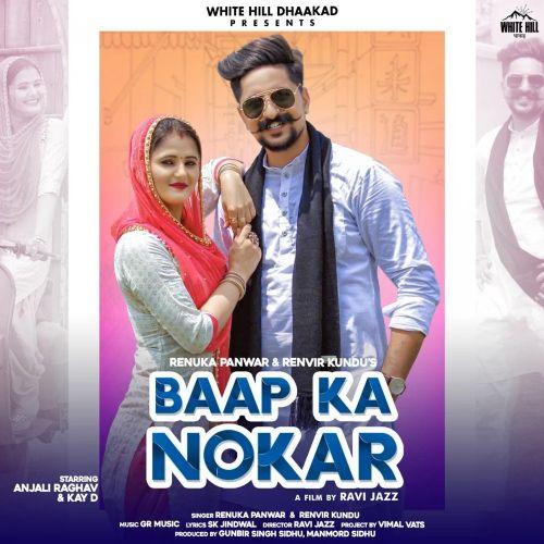 Baap Ka Nokar Ranvir Kundu, Renuka Panwar mp3 song download, Baap Ka Nokar Ranvir Kundu, Renuka Panwar full album mp3 song