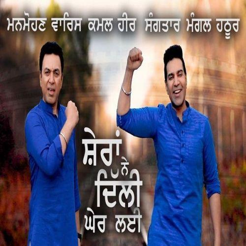 Sheran Ne Dilli Gher Laee Manmohan Waris, Sangtar mp3 song download, Sheran Ne Dilli Gher Laee Manmohan Waris, Sangtar full album mp3 song
