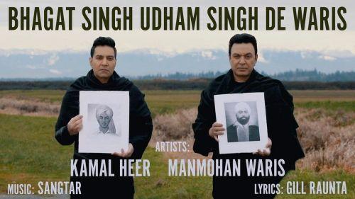 Bhagat Singh Udham Singh De Waris Manmohan Waris, Kamal Heer mp3 song download, Bhagat Singh Udham Singh De Waris Manmohan Waris, Kamal Heer full album mp3 song