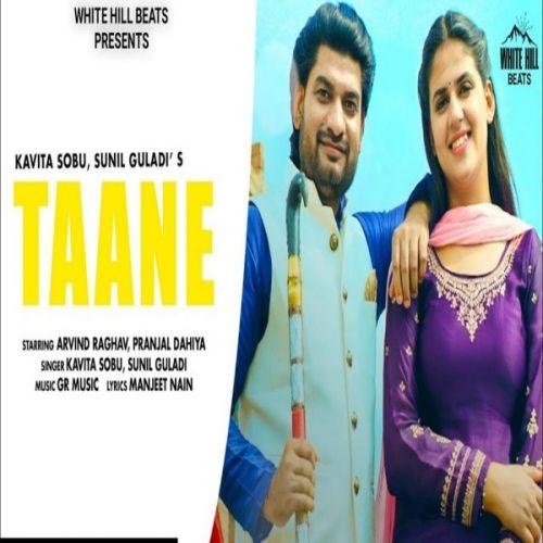 Taane Kavita Sobu, Pranjal Dahiya, Sunil Guladi mp3 song download, Taane Kavita Sobu, Pranjal Dahiya, Sunil Guladi full album mp3 song