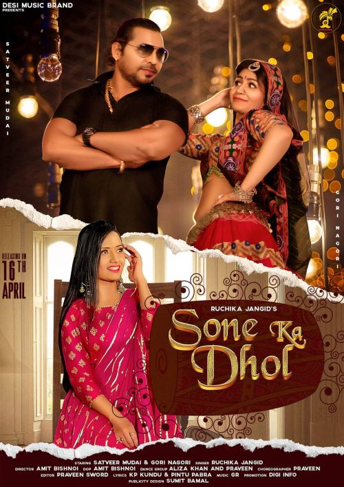 Sone Ka Dhol Ruchika Jangid mp3 song download, Sone Ka Dhol Ruchika Jangid full album mp3 song