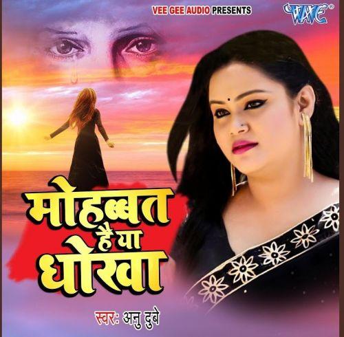 Mohabbat Hai Ya Dhokha Anu Dubey mp3 song download, Mohabbat Hai Ya Dhokha Anu Dubey full album mp3 song