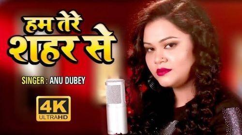 Ham Tere Shahar Se Anu Dubey mp3 song download, Ham Tere Shahar Se Anu Dubey full album mp3 song