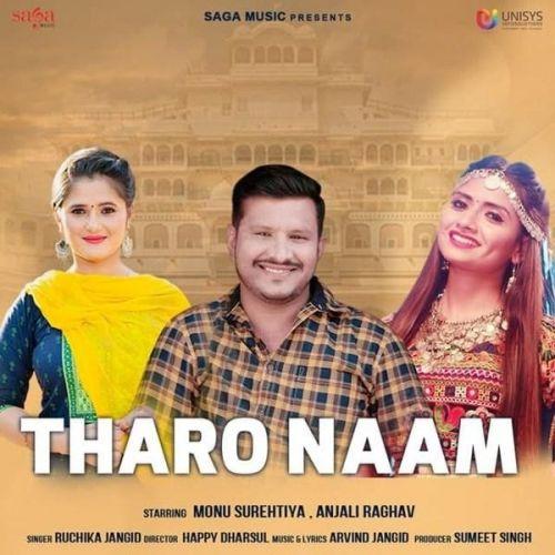 Tharo Naam Ruchika Jangid mp3 song download, Tharo Naam Ruchika Jangid full album mp3 song
