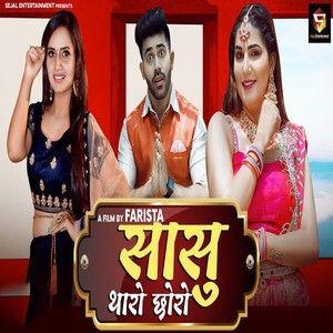 Sassu Tharo Choro Ruchika Jangid, Sapna Choudhary mp3 song download, Sassu Tharo Choro Ruchika Jangid, Sapna Choudhary full album mp3 song